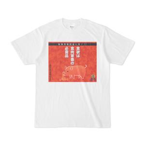 食用豚Tシャツ