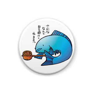魚と柄杓缶バッジ