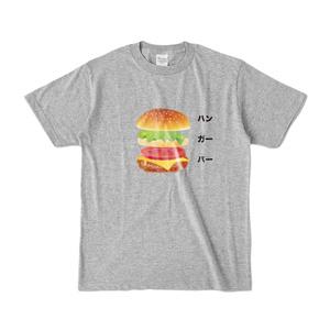ハンガーバー灰色Tシャツ