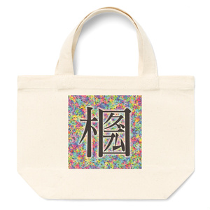 ホログラム(漢字)トート
