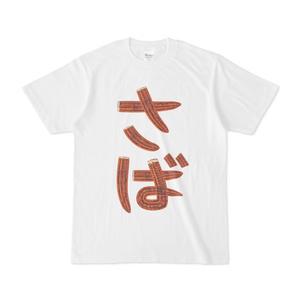 鰻の蒲焼きTシャツ(白)