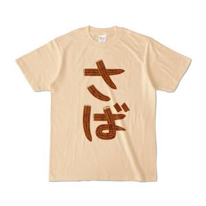 鰻の蒲焼きTシャツ(ナチュラル)