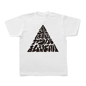 金は有るヤツが払えばいいTシャツ(白)
