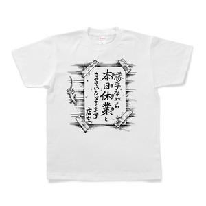 本日休業Tシャツ