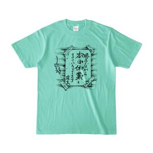 本日休業Tシャツ(アイスグリーン)