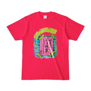 本日休業Tシャツ(ホットピンク)