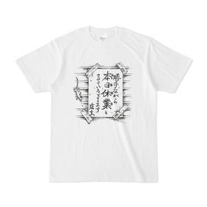 本日休業白Tシャツ(値下げ版)