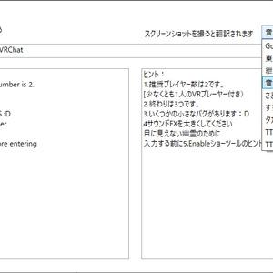 Translator4VRC
