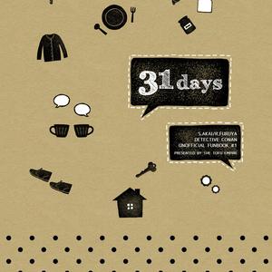 【赤安】31days