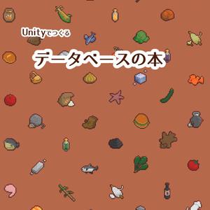 【冊子版】Unityでつくるデータベースの本