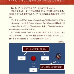 【電子版】Unityでつくるデータベースの本