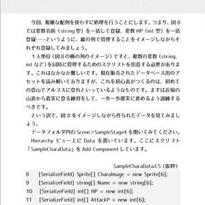 【冊子版/匿名配送】Unityでつくるデータベースの本