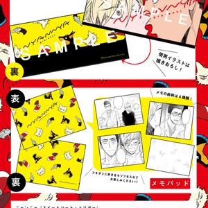【4/12までの限定販売!】ニャンニャ チケットホルダー&メモパッドセット