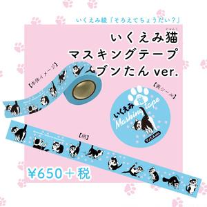 いくえみ綾『そろえてちょうだい?』いくえみ猫マスキングテープ ブンたんver.