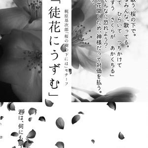 インセインシナリオ集「幻想小説忌譚」