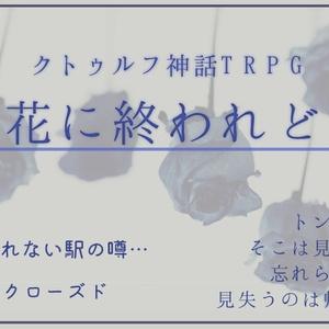 CoC都市伝説シナリオ集 チェーン・ロア ~連鎖する恐怖~