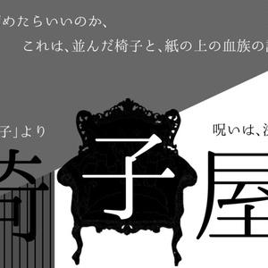 【CoC】怪奇小説忌譚【シナリオ集】