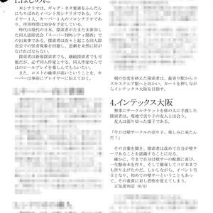 【CoC】恐怖!インテックス大阪の怪【無料シナリオ】
