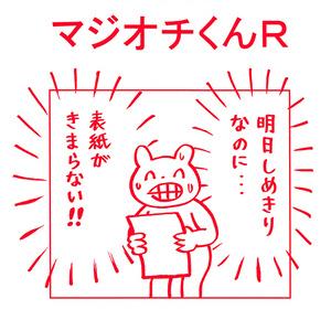 【電子版】マジオチくんR