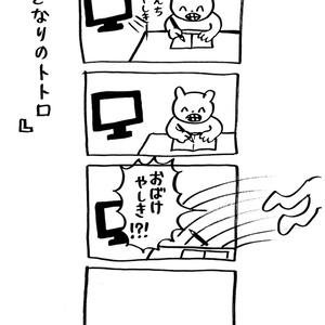 マジオチくんR