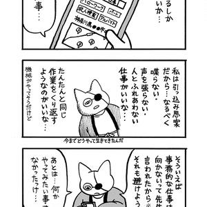 【電子版】労働2019春