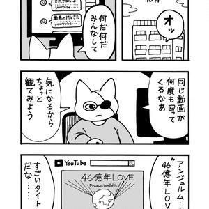 【電子版】生活2019夏