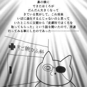 【電子版】日帰り手術でほくろ取る