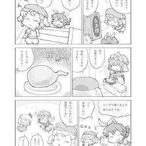 甘いぞ!ダンゴ