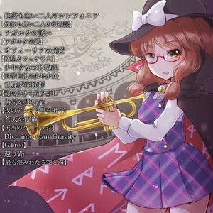 秘奏弦樂団