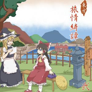 東方旅情綺譚 弐