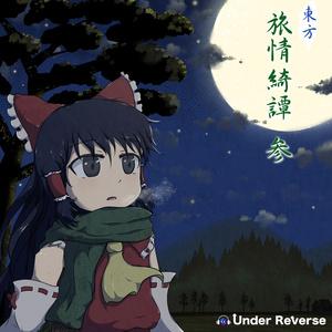 東方旅情綺譚 参