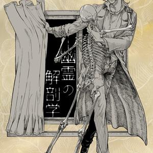 幽霊の解剖学