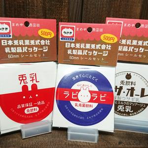 日本ウサギ兎業兎式会社乳製品60mmシール