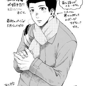 短髪が好きッ!!