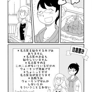 名古屋のんびりウォーキング