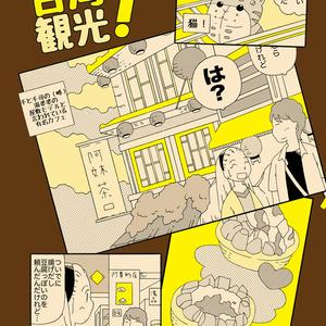 オマケの台湾観光!
