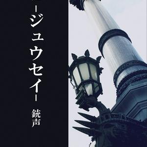 獣醒―ジュウセイ―銃声