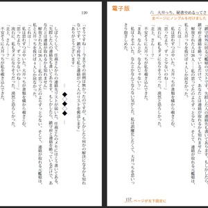 艦娘無職小説合同誌 横須賀ハローワーク 電子版