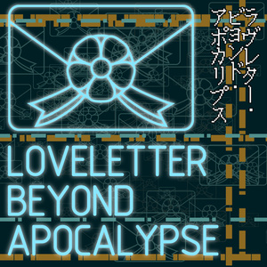 艦娘終末後合同 Loveletter Beyond Apocalypse