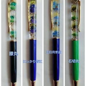 刀剣男士イメージハーバリウムボールペン