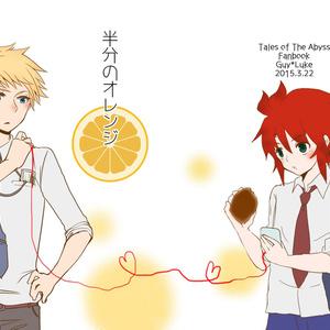 【アビス】半分のオレンジ【ガイルク】