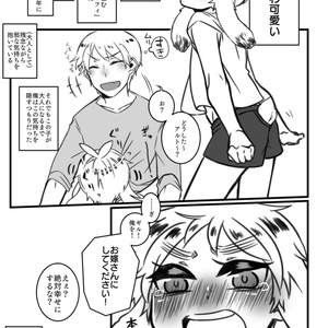 【ギルアサ】ぎるべるとはこんらんしている!【うさぎバース】