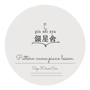 piano lesson マスキングテープ