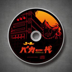 【レア!サイン付き!】ユーロバカ一代 VERSION 0.5 + RED TOKYO 例大祭特別セット!【CD2枚】
