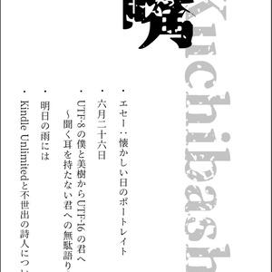 【DL版】嘴 創刊号