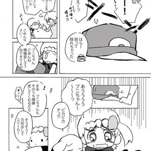 ぷにぷに、ぷよぷよ、ぷにょんぷにょん!