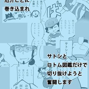 ロマンロジカル・アイデンティティ