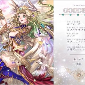 女神テーマイラスト集「GODESS」