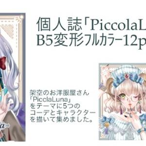 PiccolaLuna-架空洋服屋さん本-