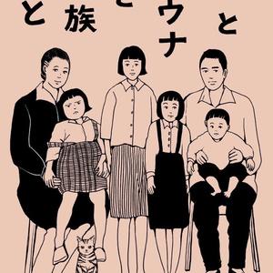 私と家族とサウナと